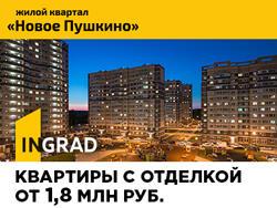 ЖК «Новое Пушкино» Новый корпус. Ипотека 6%. Звоните